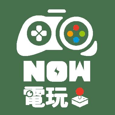 NOW電玩